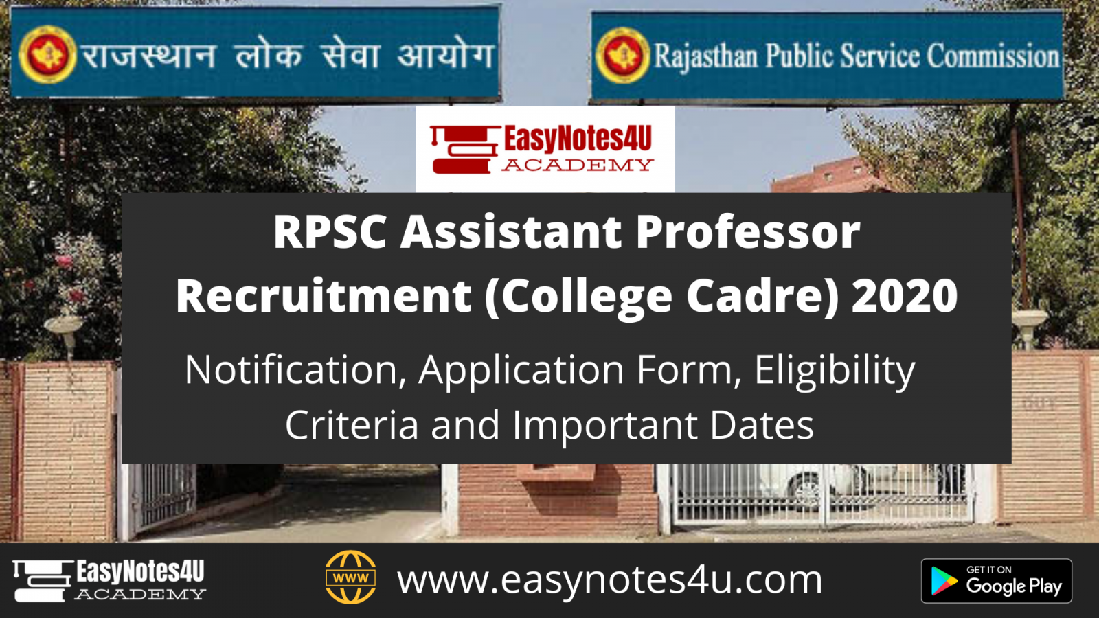 RPSC Recruitment 2020: 918 Vacancies for Assistant Professor Posts, Apply Online, Application Form, Eligibility Criteria and Important Dates